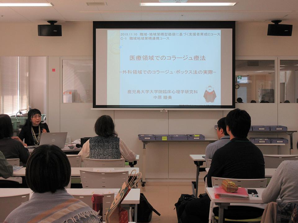 C-1 職域架橋連携コース 11月活動報告03