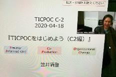 C-2 地域連携型コース 4月活動報告01