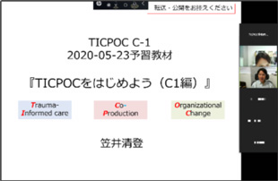 C-1 職域架橋連携コース 5月活動報告01