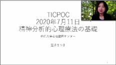 C-1 職域架橋型コース 7月活動報告01