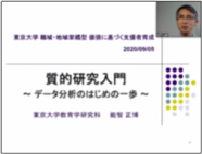 Cコース合同 9月活動報告02