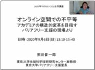 Cコース合同 9月活動報告04