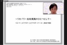 C-2 地域連携型コース 10月活動報告01