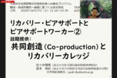 C-2 地域連携型コース 10月活動報告02