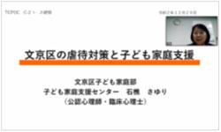 C-2 地域連携型コース 12月活動報告03