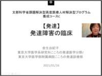 C-1 職域架橋型コース 1月活動報告01