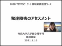 C-1 職域架橋型コース 1月活動報告02
