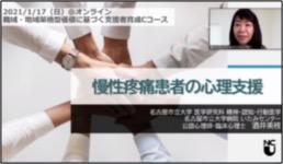 C-1 職域架橋型コース 1月活動報告03