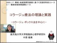 C-1 職域架橋型コース 1月活動報告04