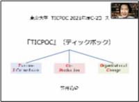C-2 地域連携型コース 5月活動報告01