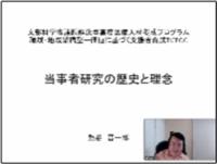C-2 地域連携型コース 5月活動報告03