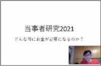 C-2 地域連携型コース 5月活動報告04