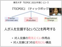 C-1 職域架橋型コース 6月活動報告01