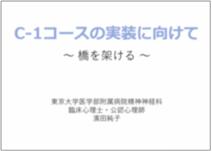 C-1 職域架橋型コース 6月活動報告02