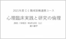 C-1 職域架橋型コース 6月活動報告03