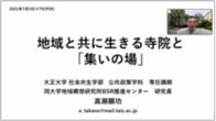 C-2 地域連携型コース 7月活動報告02