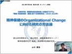 C-2 地域連携型コース 7月活動報告03