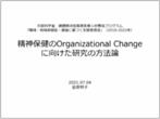 C-2 地域連携型コース 7月活動報告04