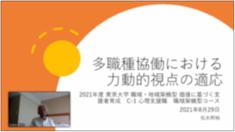 養成コースC 職域・地域架橋型コーディネーター C-1 職域架橋型コース 8月活動報告04